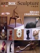 Sculpture(立体造形)現代日本の立体造形家100人