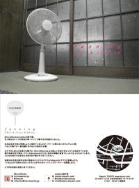 「fanning展」のDM