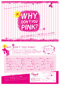 「WHY DON'T YOU PINK?展」のリーフレット