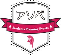 Students Planning Events『アソベ!』